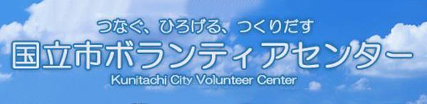 国立市ボランティアセンター