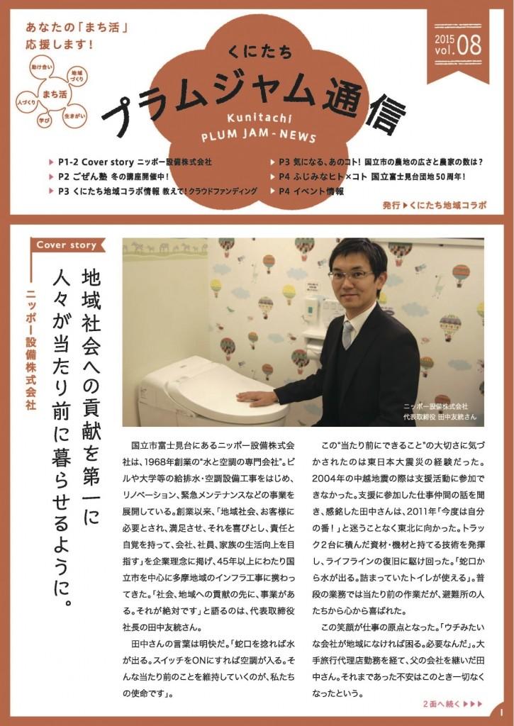 plumjam-news08-frontcover