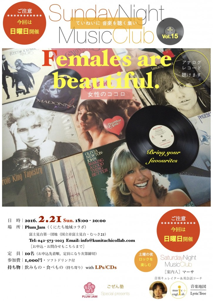 saturdaynightmusicclub-flyer-front20160221-v09