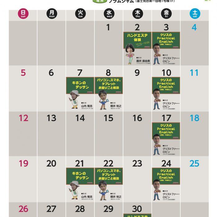 ごぜん塾 6月カレンダー