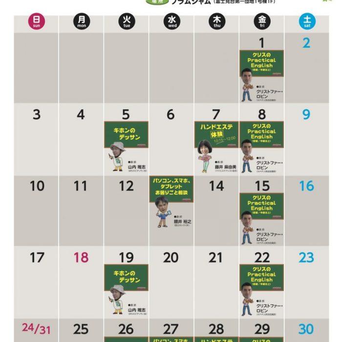 ごぜん塾 7月カレンダー