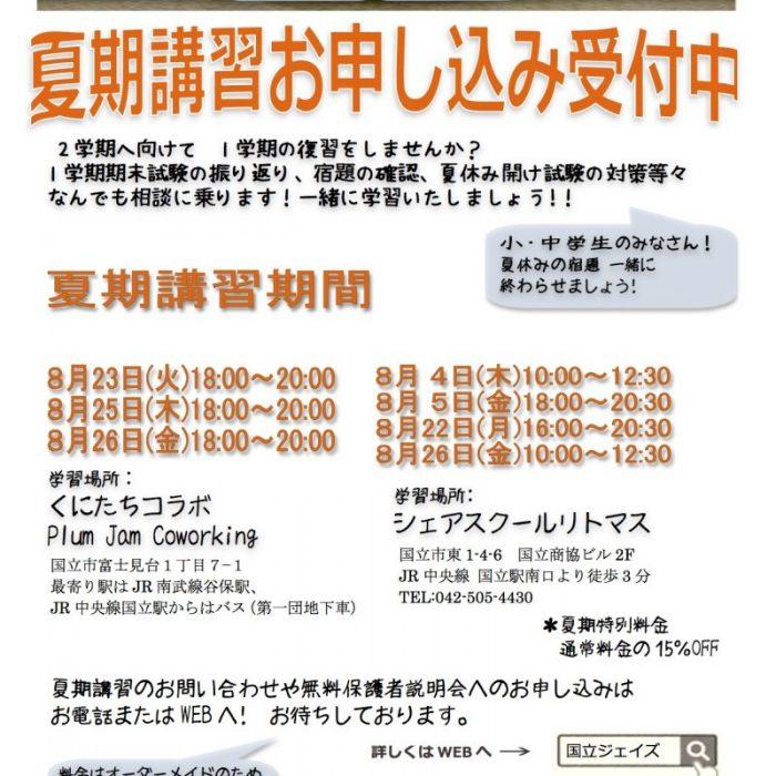小・中学生向け夏期講習開催!