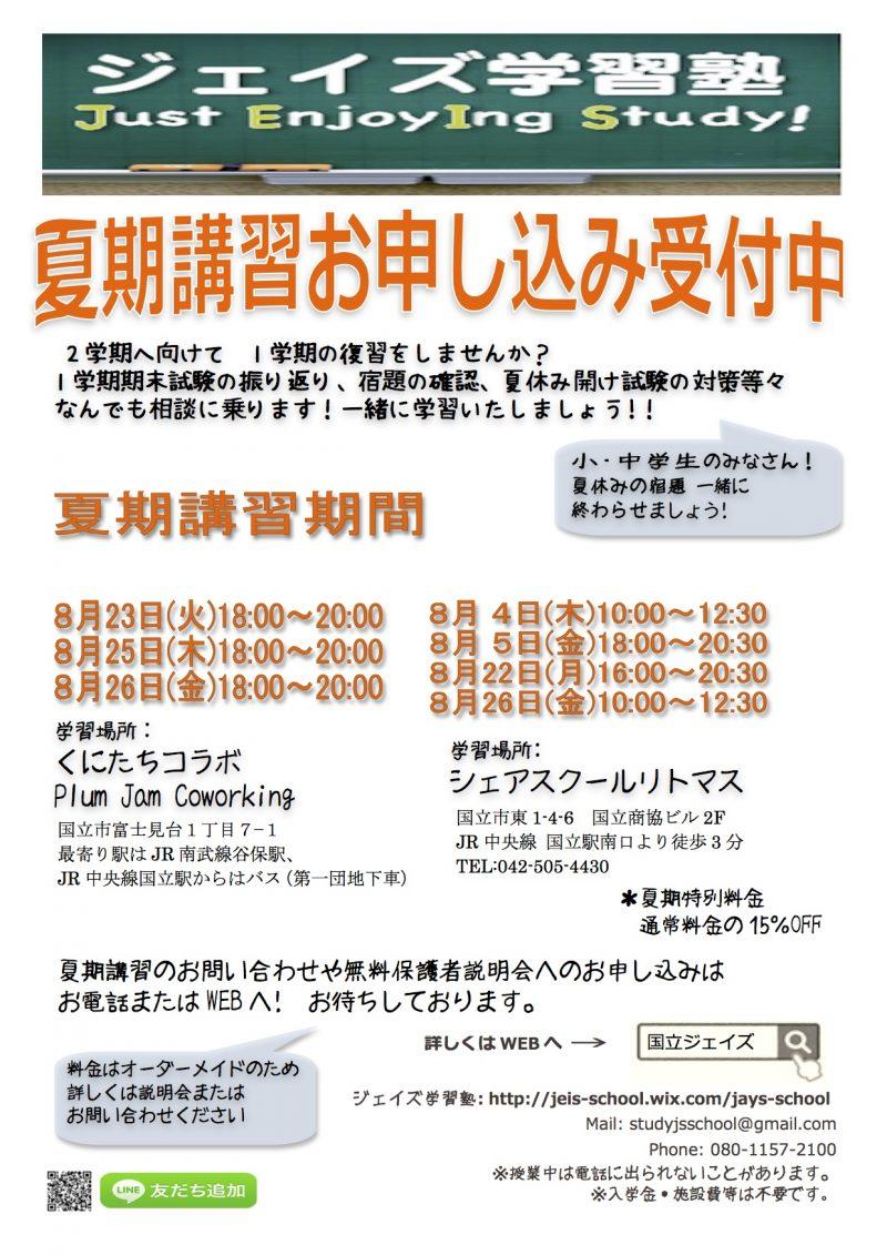 夏期講習flyer_保護者ちらし2