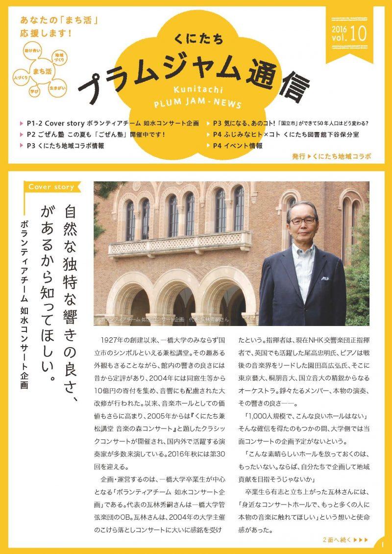 plumjam-news-cover