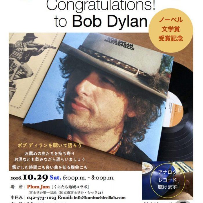 """オンガク夜話 Vol.23 """"Bob Dylan"""""""