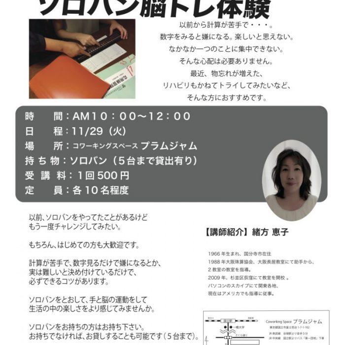 ソロバン脳トレ【体験・初心者歓迎】