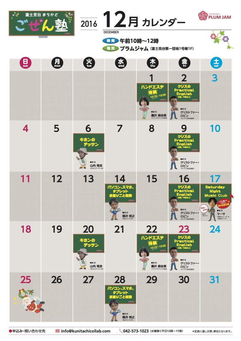 gozenjuku-calendar2016_12