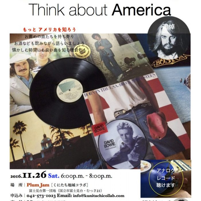 """オンガク夜話 Vol.24 """"America"""""""
