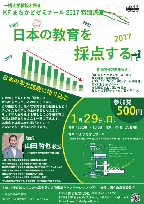 japanese-education