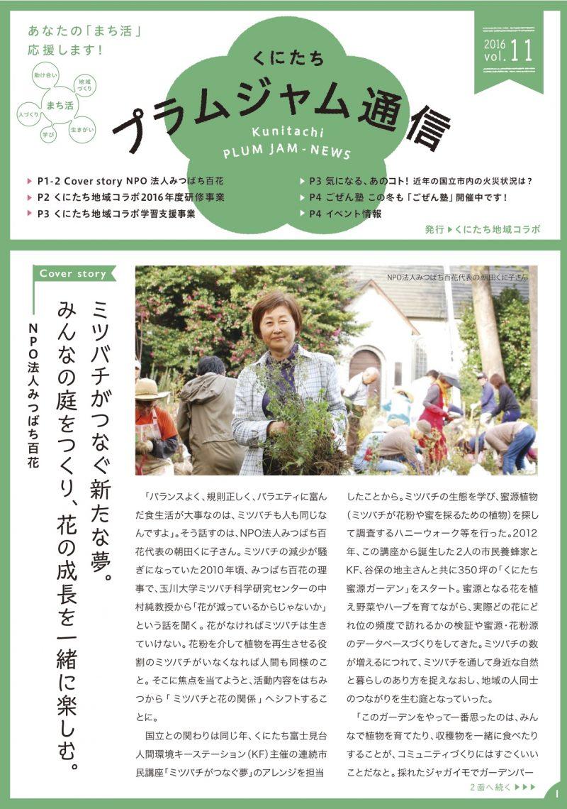 plumjamnews011-cover