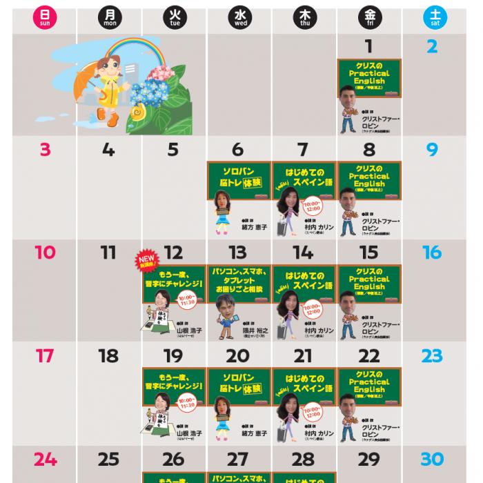 ごぜん塾6月カレンダー