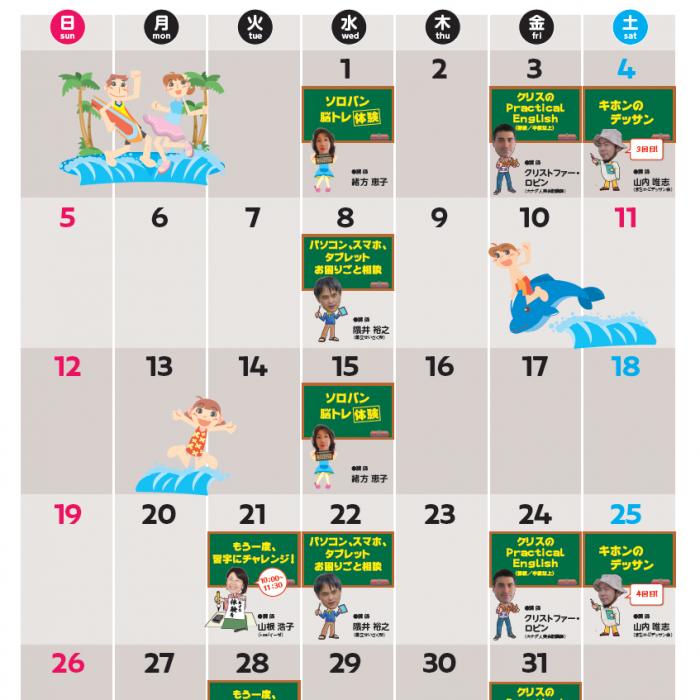 ごぜん塾カレンダー8月です。