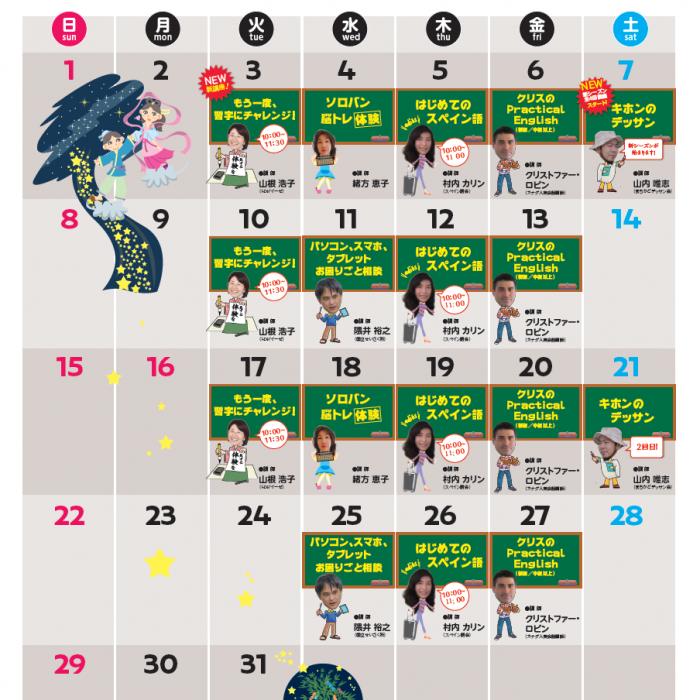 ごぜん塾カレンダー 7月版です。