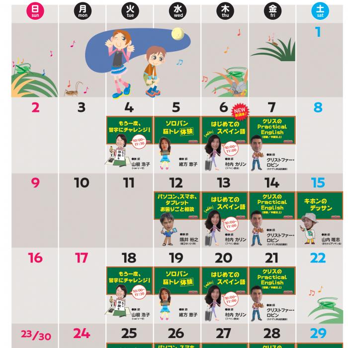 ごぜん塾9月カレンダーです