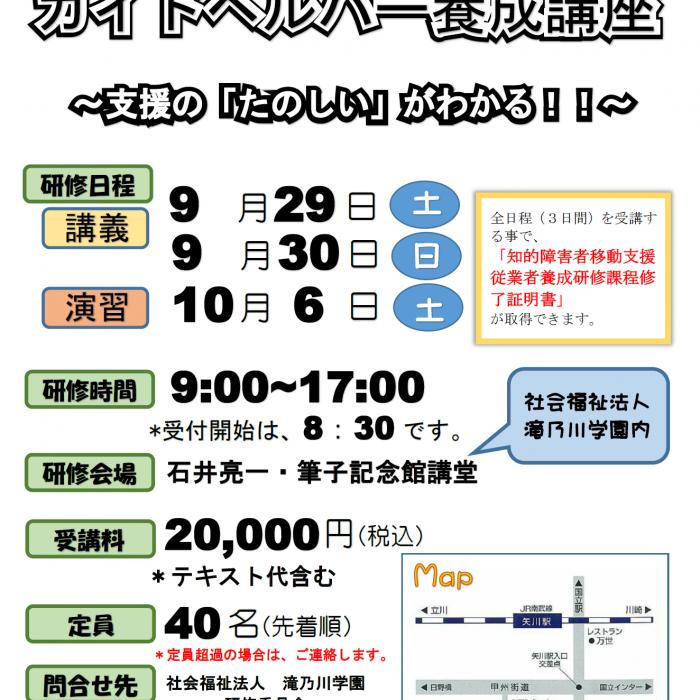 滝乃川学園ガイドヘルパー養成講座2018