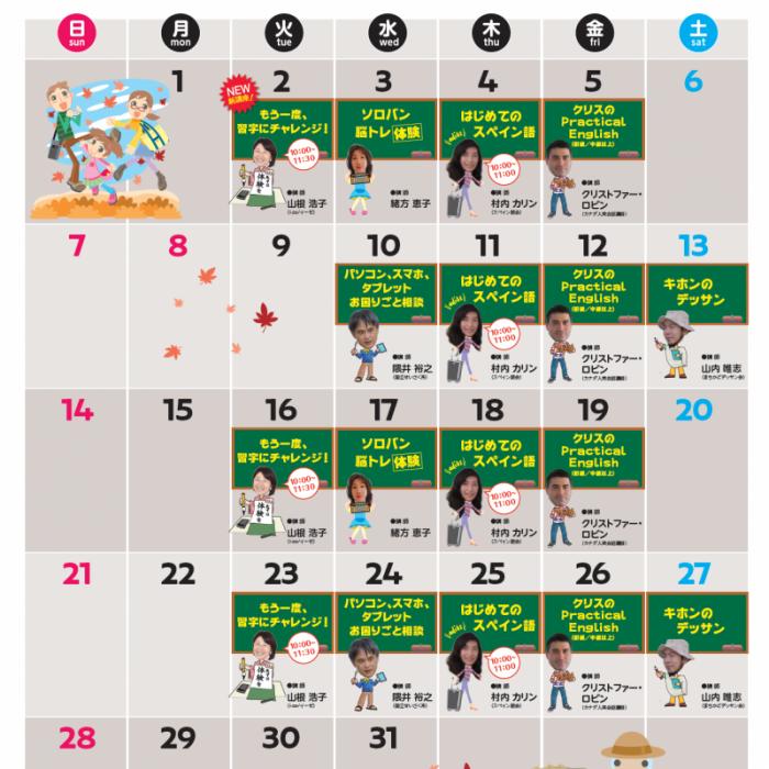 ごぜん塾カレンダー10月です。