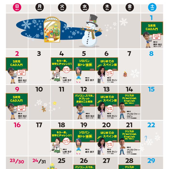 ごぜん塾カレンダー12月