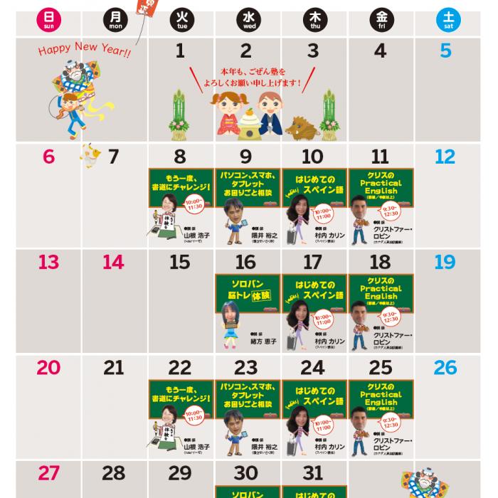 1月ごぜん塾カレンダーです。