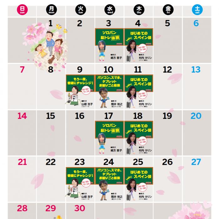 ごぜん塾4月カレンダー