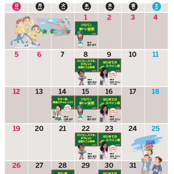 ごぜん塾5月カレンダー