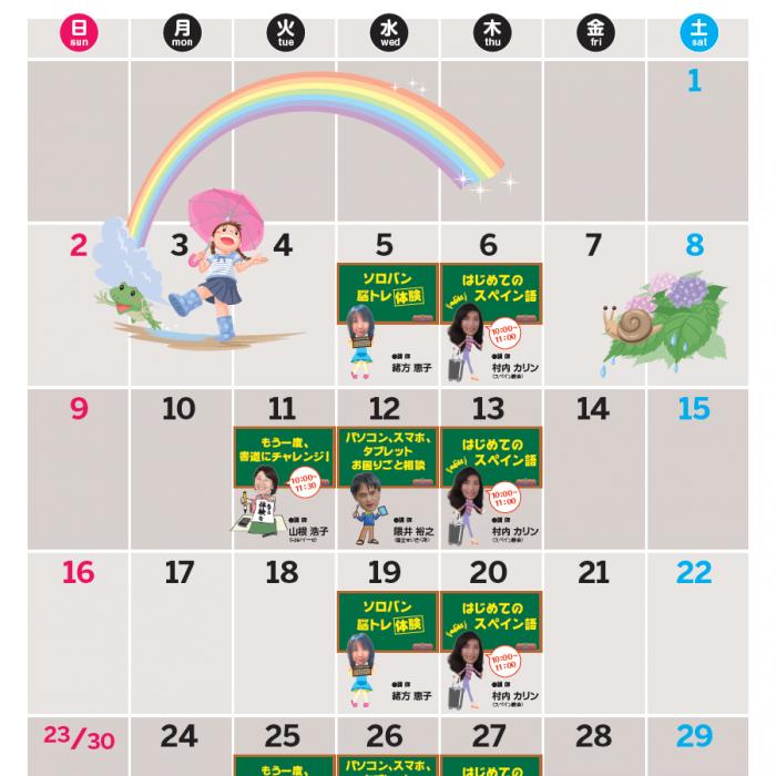 ごぜん塾 6月カレンダーできました。