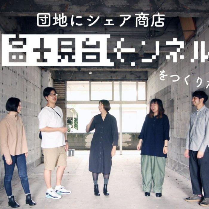 8月、第一団地にシェア商店「富士見台トンネル」誕生!