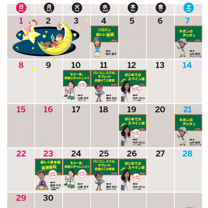 ごぜん塾 9月カレンダーです