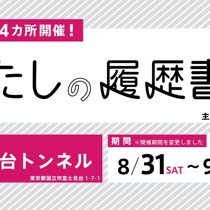 わたしの履歴書展 @富士見台トンネル(2019.8.31~9.14)