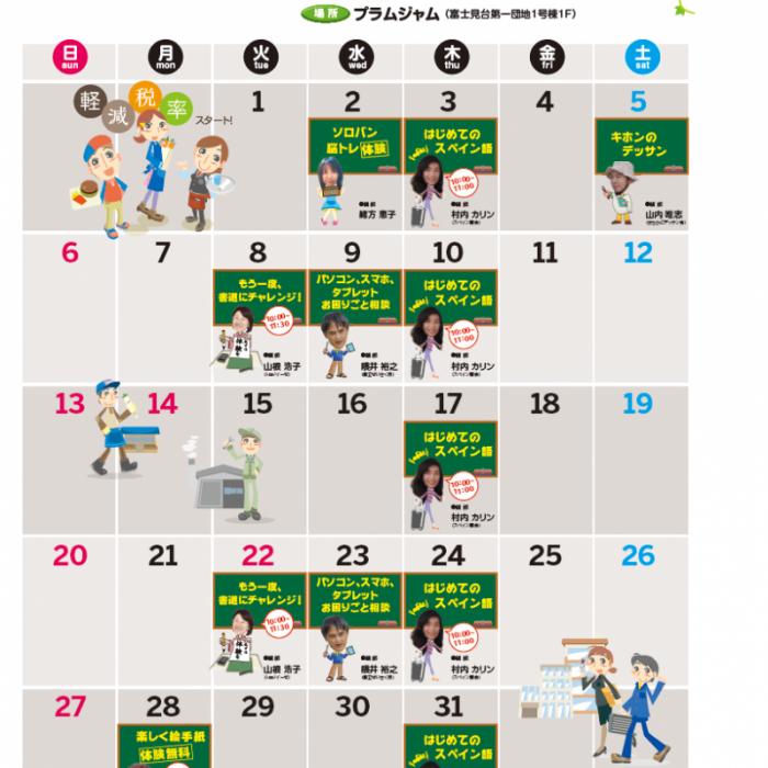 10月ごぜん塾カレンダー