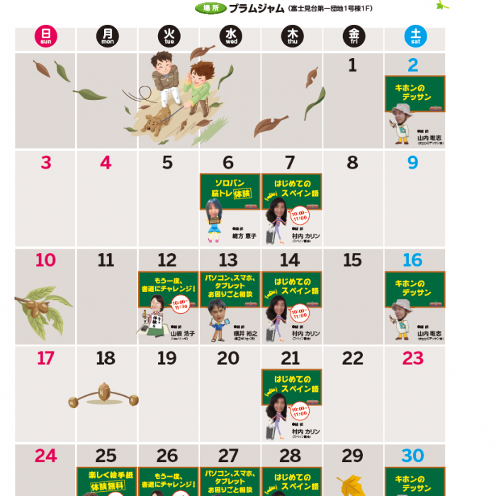 ごぜん塾11月カレンダー