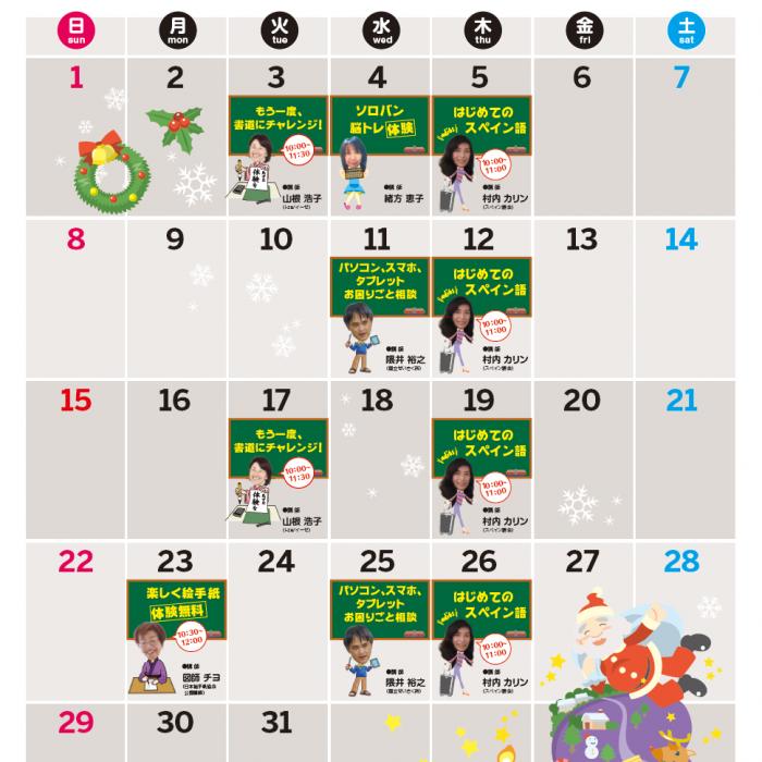 12月ごぜん塾カレンダー