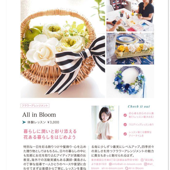 花ある暮らし All in Bloom