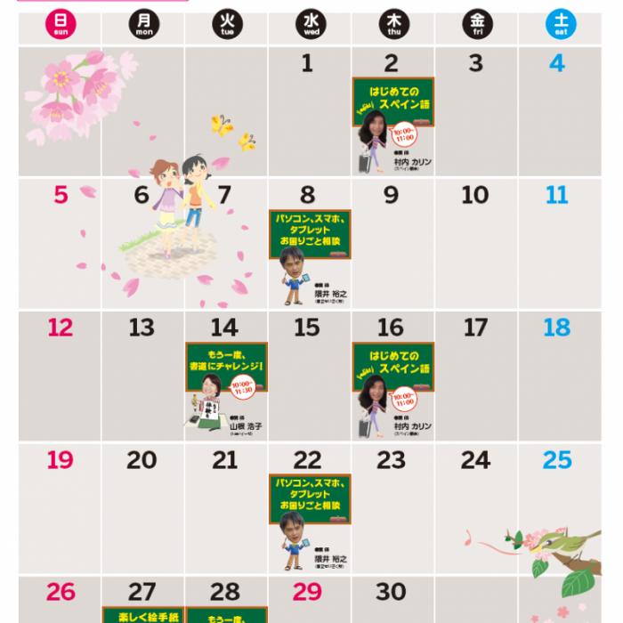 4月ごぜん塾カレンダー