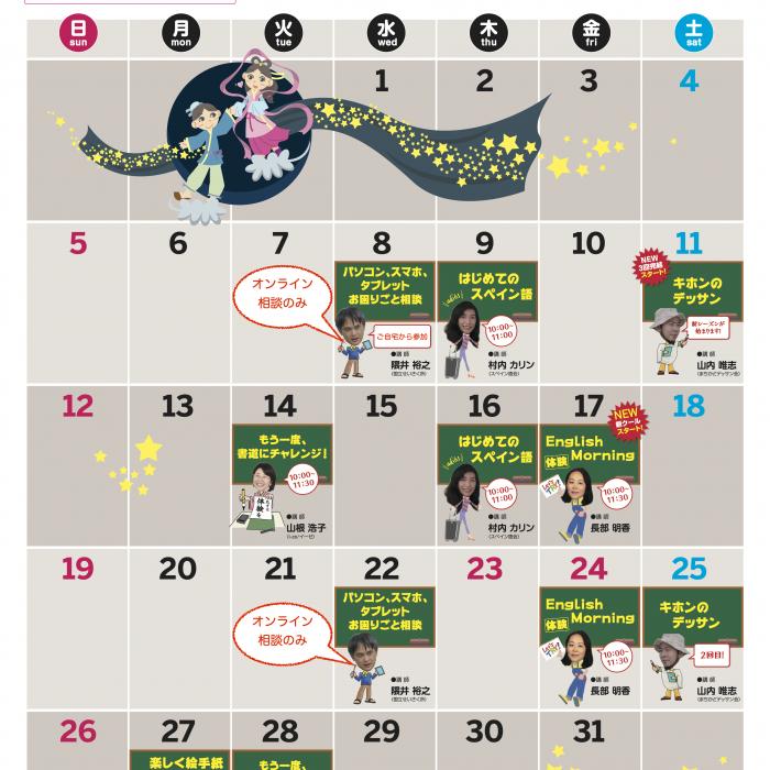 7月ごぜん塾カレンダー
