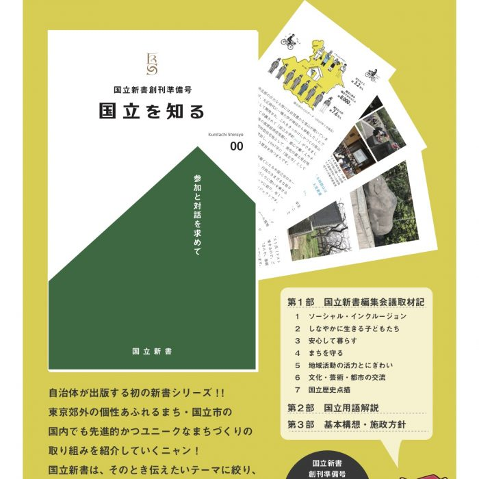 国立新書創刊準備号「国立を知る−参加と対話を求めて−」
