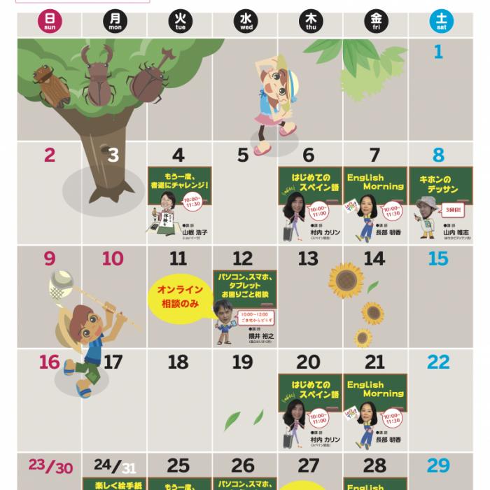 8月ごぜん塾カレンダー