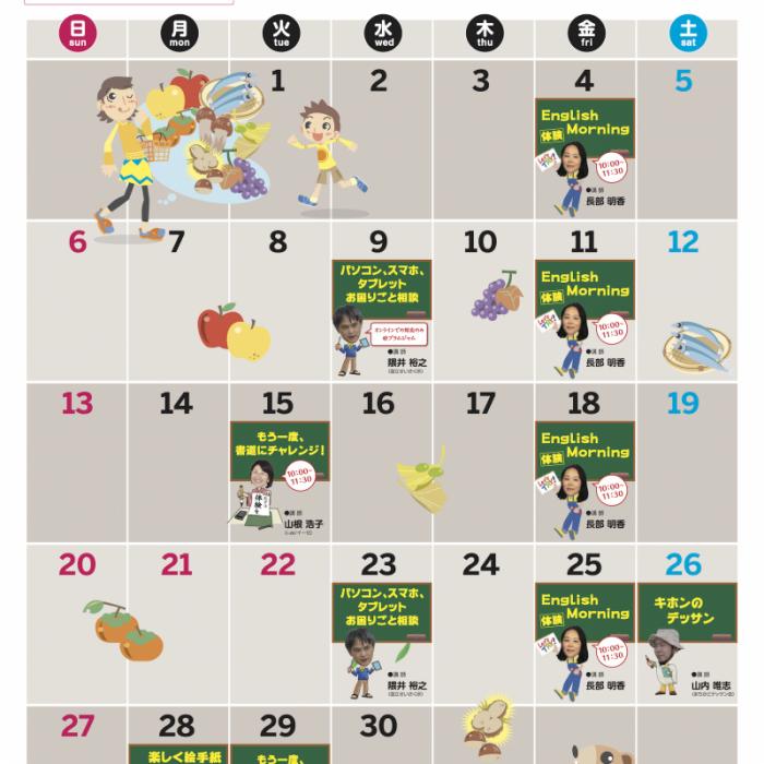 9月ごぜん塾カレンダー