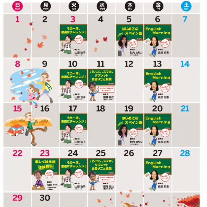 11月ごぜん塾カレンダー