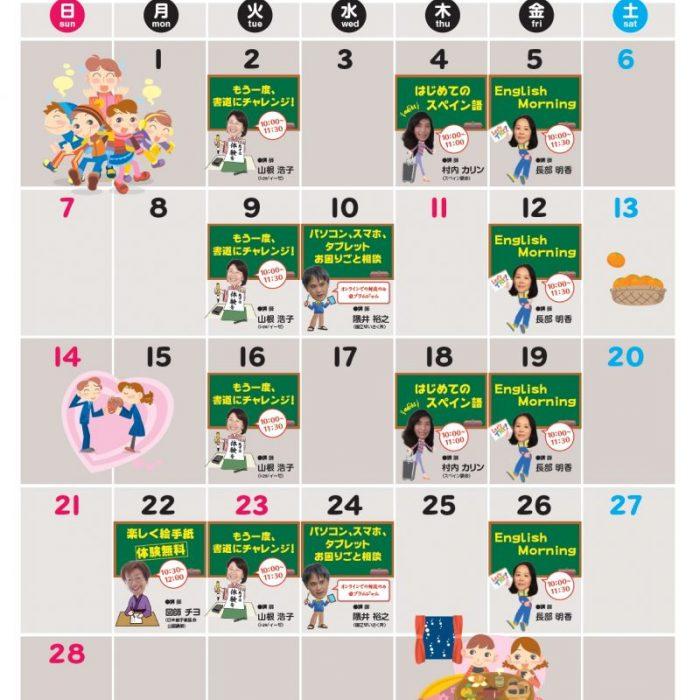 ごぜん塾2月カレンダーが出来上がりました!