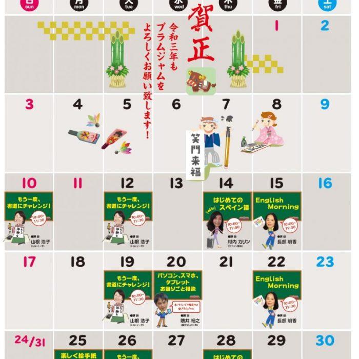 ごぜん塾1月カレンダー