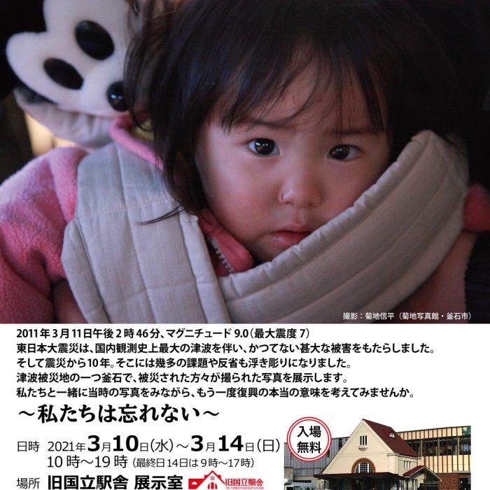 第12回 東日本大震災写真展 ~私たちは忘れない~