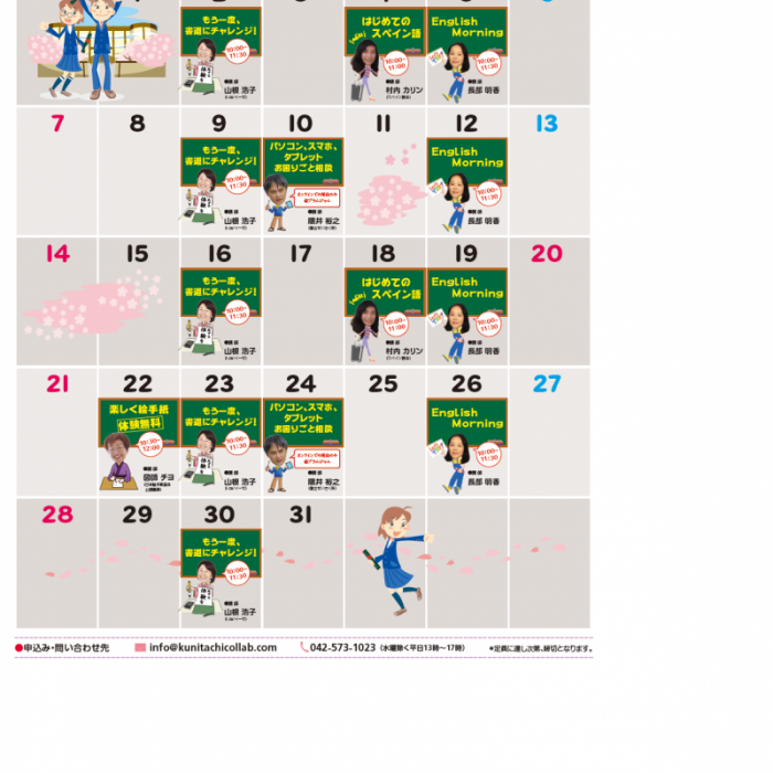 ごぜん塾3月カレンダーが出来ました!