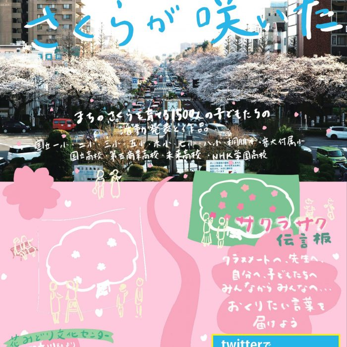 昭和記念公園が再開❣  桜コンシェルジュ展、今週末まで。