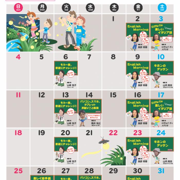 ごぜん塾7月カレンダーが出来上がりました!