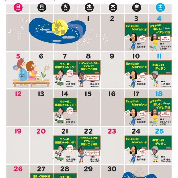 ごぜん塾9月カレンダーが出来上がりました!