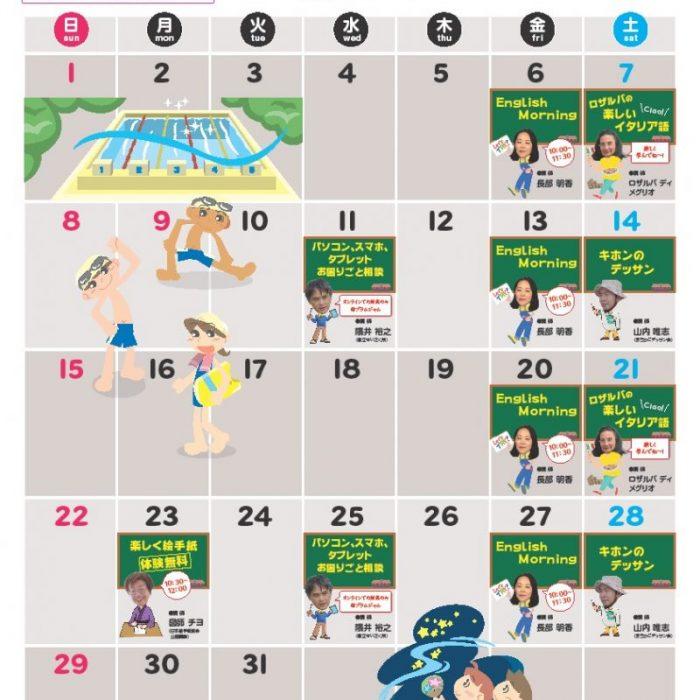 ごぜん塾8月カレンダーが出来ました!