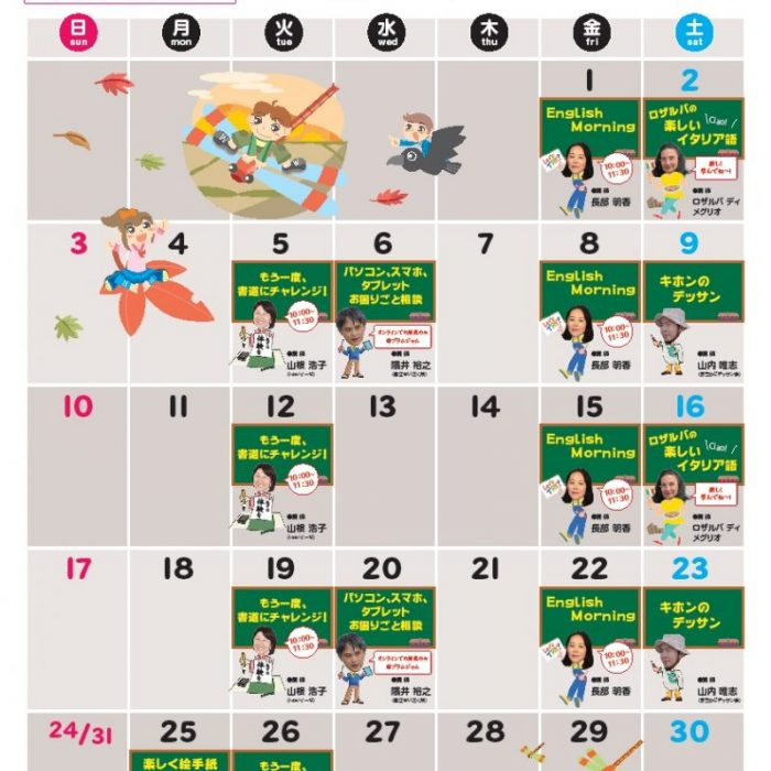 ごぜん塾10月カレンダーが出来上がりました!